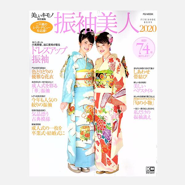 振袖美人表紙pic-news-600x600